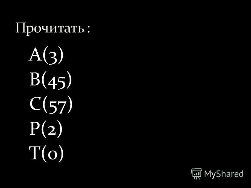 А(3) В(45) С(57) Р(2) Т(0)
