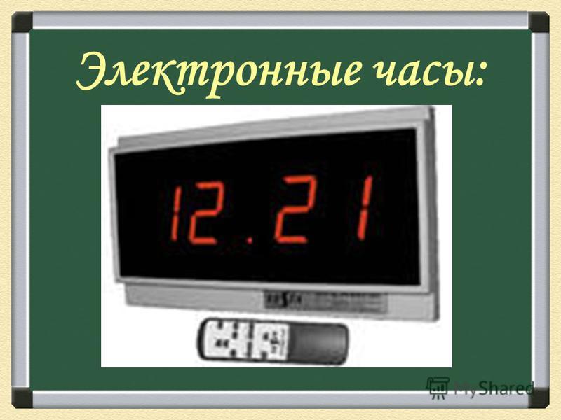 Электронные часы: