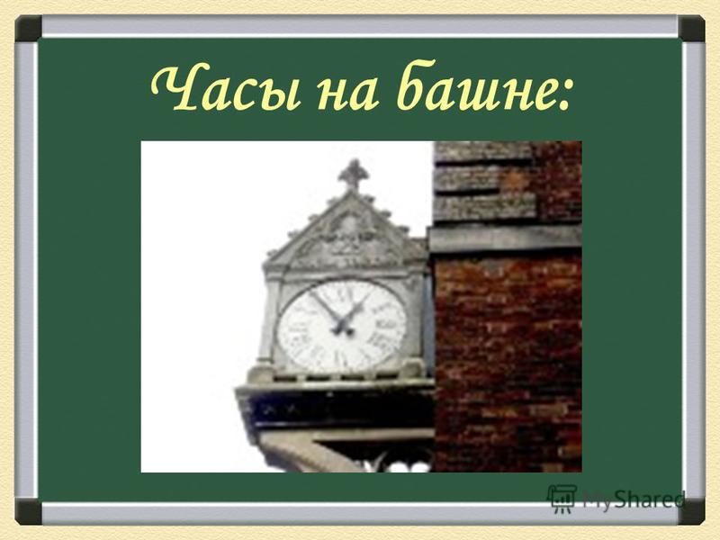 Часы на башне: