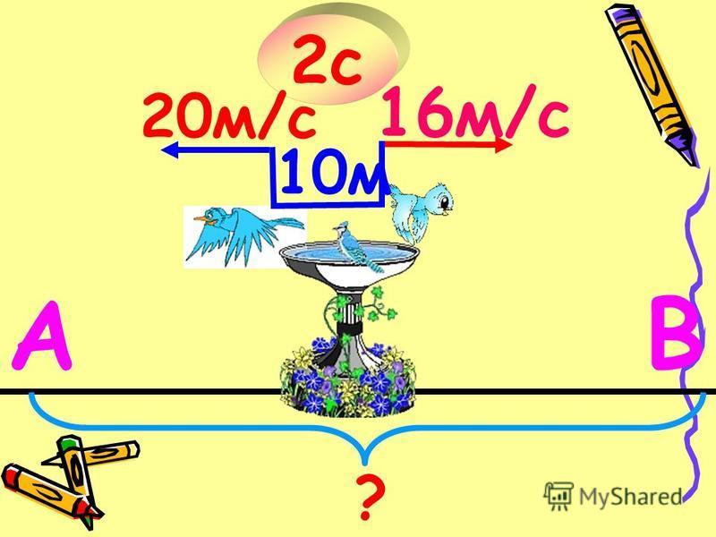 2 с А В 16 м/с 20 м/с 10 м ?