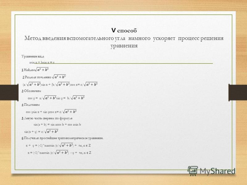 V способ Метод введения вспомогательного угла намного ускоряет процесс решения уравнения