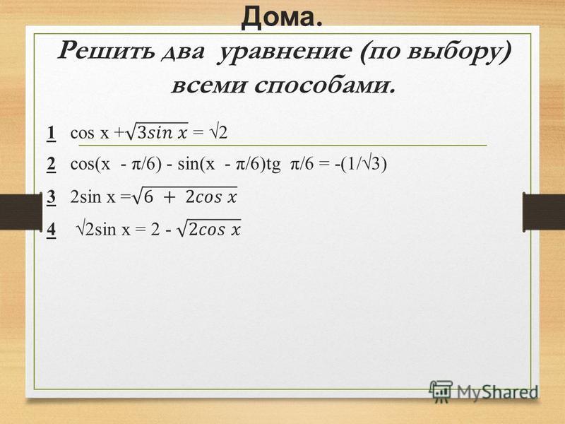 Дома. Решить два уравнение (по выбору) всеми способами.
