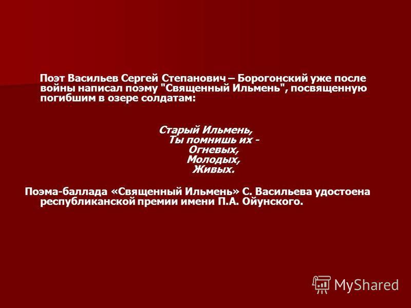 Поэт Васильев Сергей Степанович – Борогонский уже после войны написал поэму