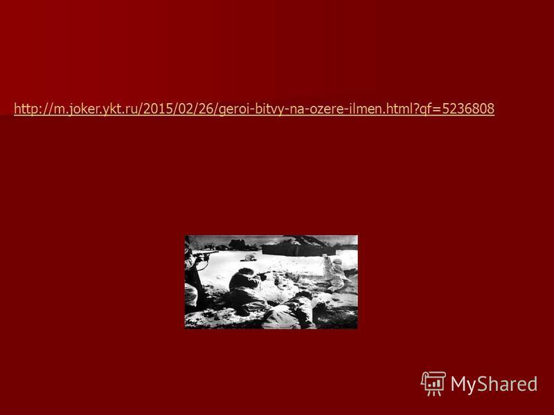http://m.joker.ykt.ru/2015/02/26/geroi-bitvy-na-ozere-ilmen.html?qf=5236808