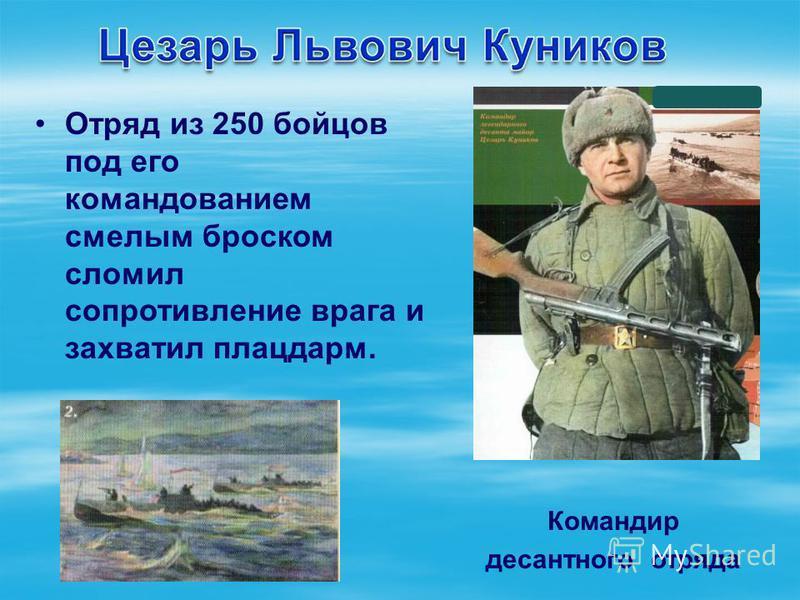 Командир десантного отряда Отряд из 250 бойцов под его командованием смелым броском сломил сопротивление врага и захватил плацдарм.