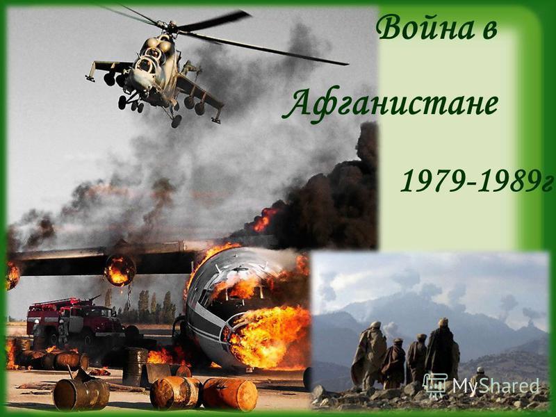 Война в Афганистане 1979-1989 г