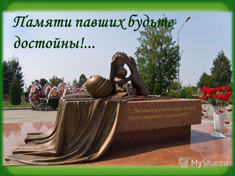 Памяти павших будьте достойны!...