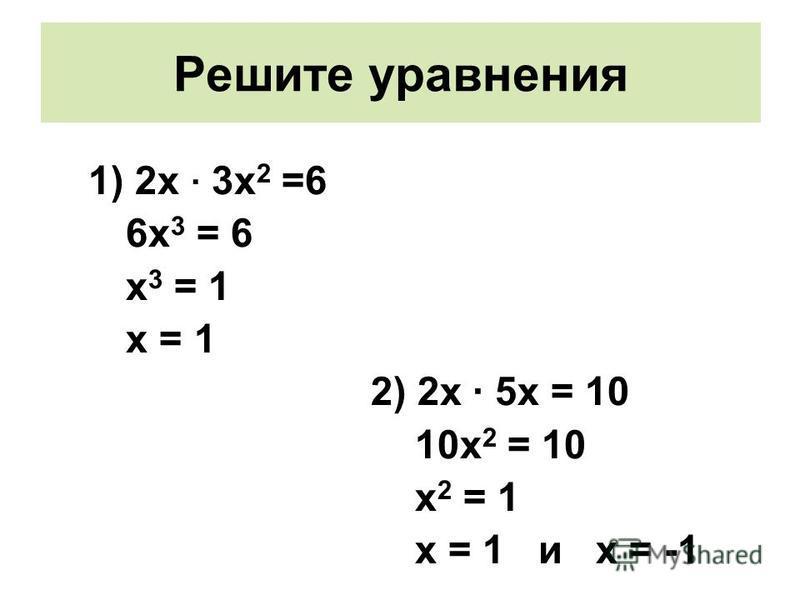 Решите уравнения 1)2 х · 3 х 2 =6 6 х 3 = 6 х 3 = 1 х = 1 2) 2 х · 5 х = 10 10 х 2 = 10 х 2 = 1 х = 1 и х = -1