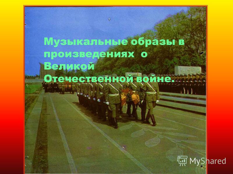 Музыкальные образы в произведениях о Великой Отечественной войне.