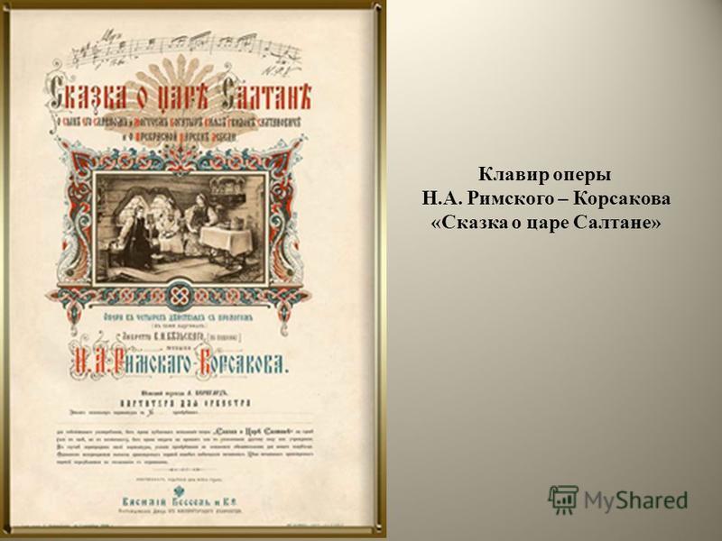 Клавир оперы Н.А. Римского – Корсакова «Сказка о царе Салтане»