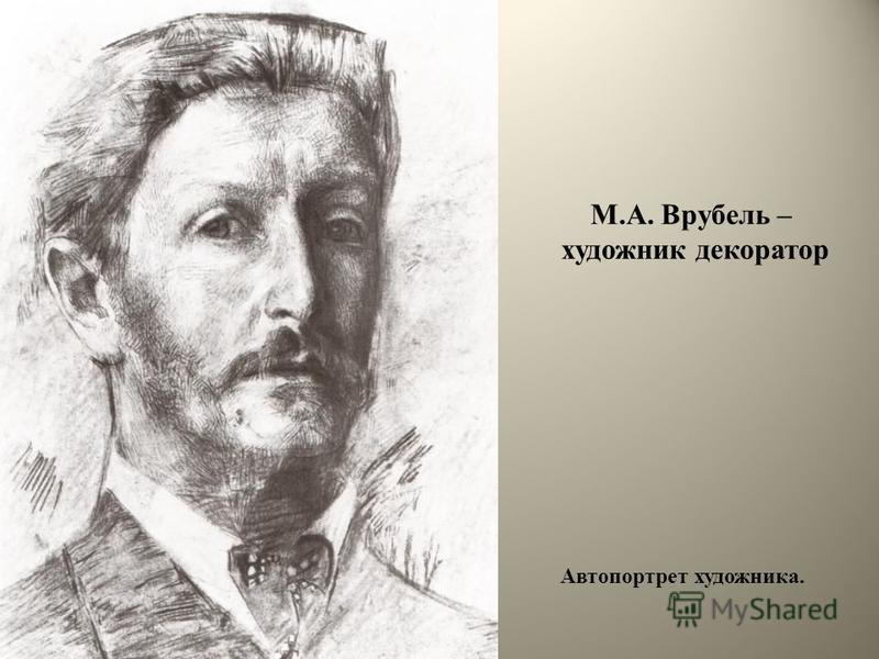 М.А. Врубель – художник декоратор Автопортрет художника.