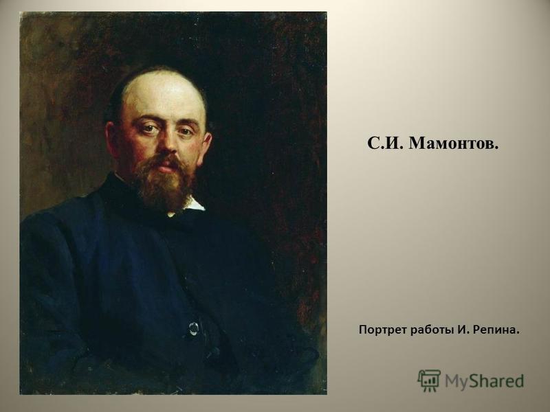 С.И. Мамонтов. Портрет работы И. Репина.