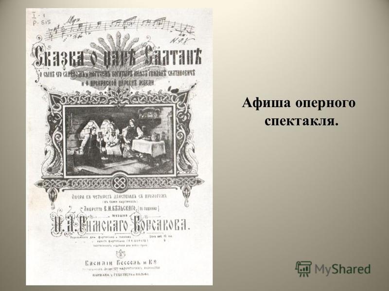9 опер римского корсакова: