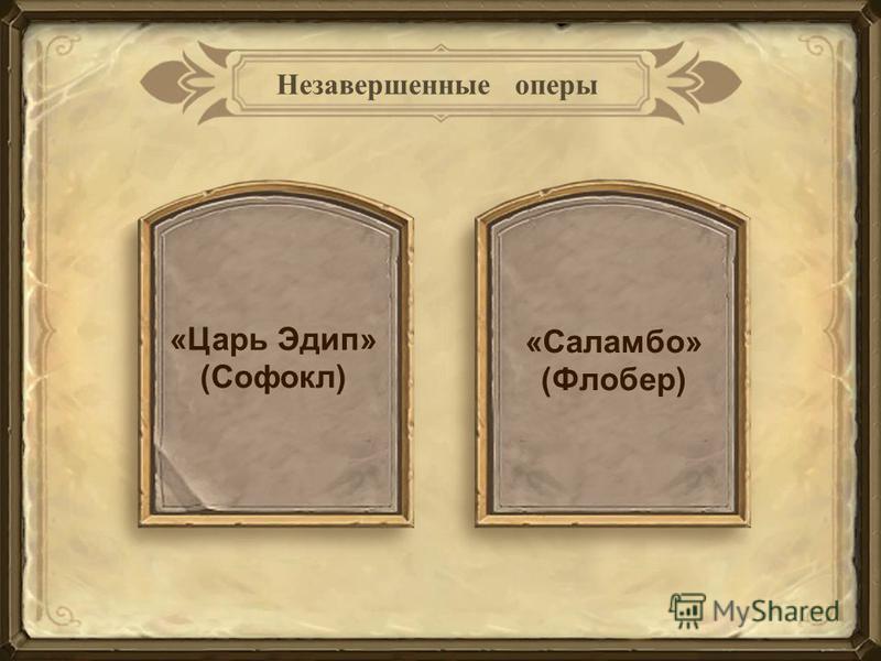 «Саламбо» (Флобер) «Царь Эдип» (Софокл)