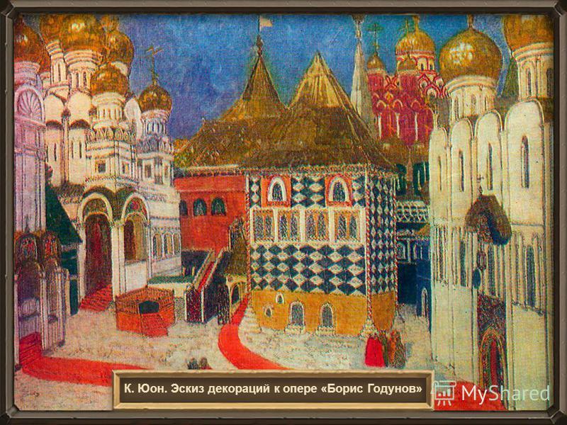 К. Юон. Эскиз декораций к опере «Борис Годунов»