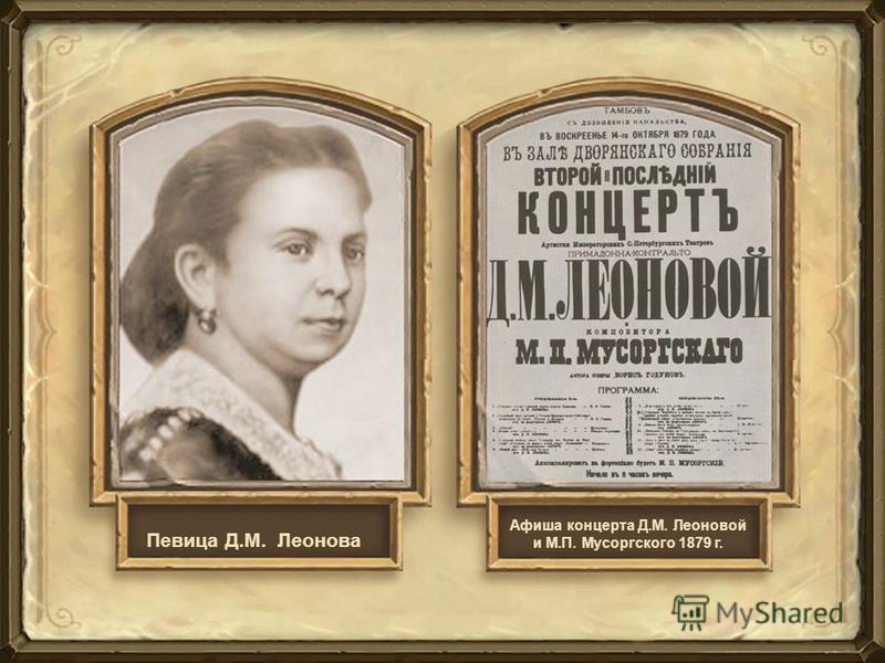 Певица Д.М. Леонова Афиша концерта Д.М. Леоновой и М.П. Мусоргского 1879 г.