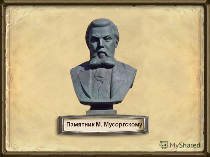 Памятник М. Мусоргскому