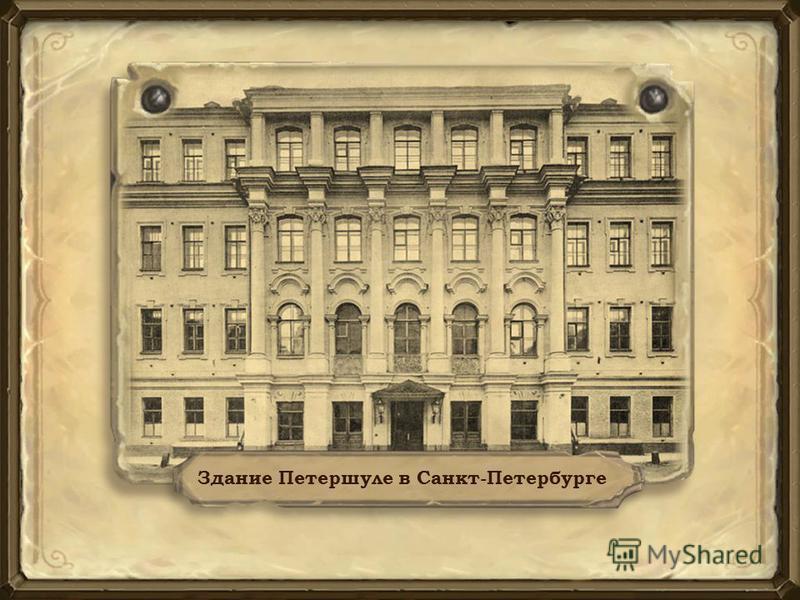 Здание Петершуле в Санкт-Петербурге