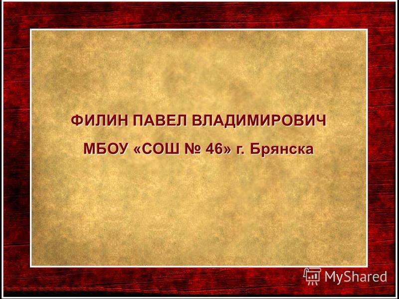 ФИЛИН ПАВЕЛ ВЛАДИМИРОВИЧ МБОУ «СОШ 46» г. Брянска