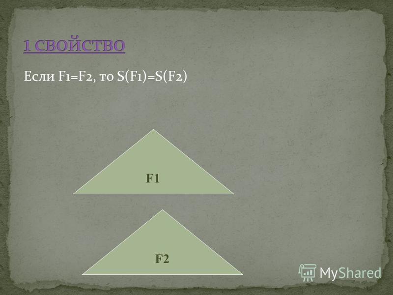 Если F1=F2, то S(F1)=S(F2) F1 F2F2