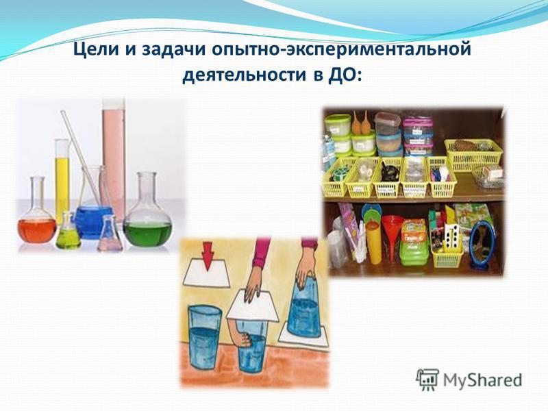 Цели и задачи опытно-экспериментальной деятельности в ДО: