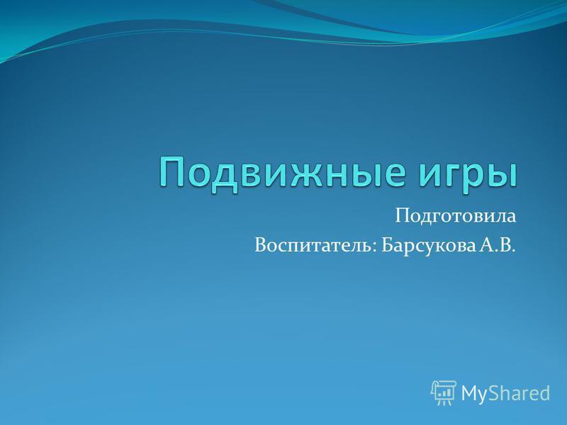 Подготовила Воспитатель: Барсукова А.В.