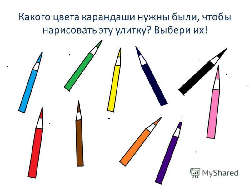 Какого цвета карандаши нужны были, чтобы нарисовать эту улитку? Выбери их!