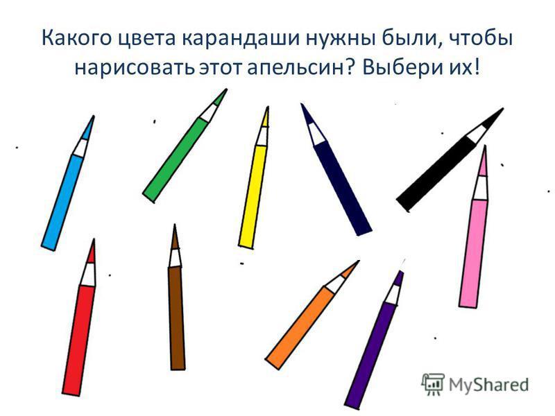 Какого цвета карандаши нужны были, чтобы нарисовать этот апельсин? Выбери их!