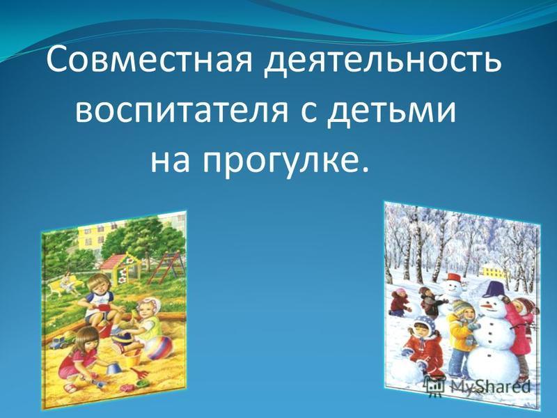 Совместная деятельность воспитателя с детьми на прогулке.