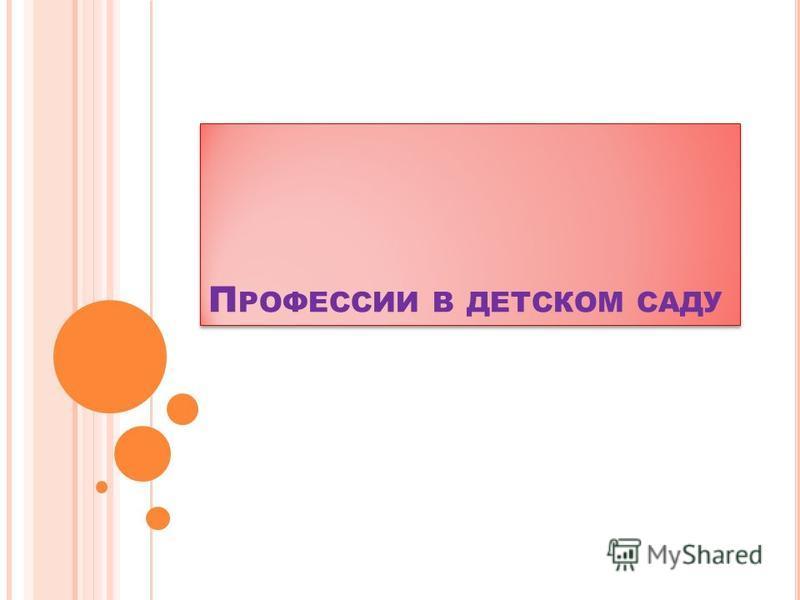 П РОФЕССИИ В ДЕТСКОМ САДУ