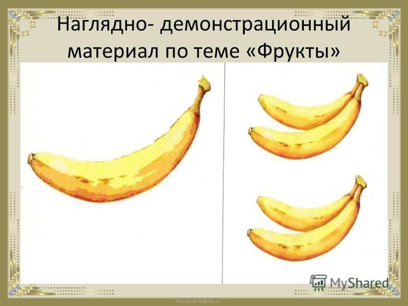 FokinaLida.75@mail.ru Наглядно- демонстрационный материал по теме «Фрукты»