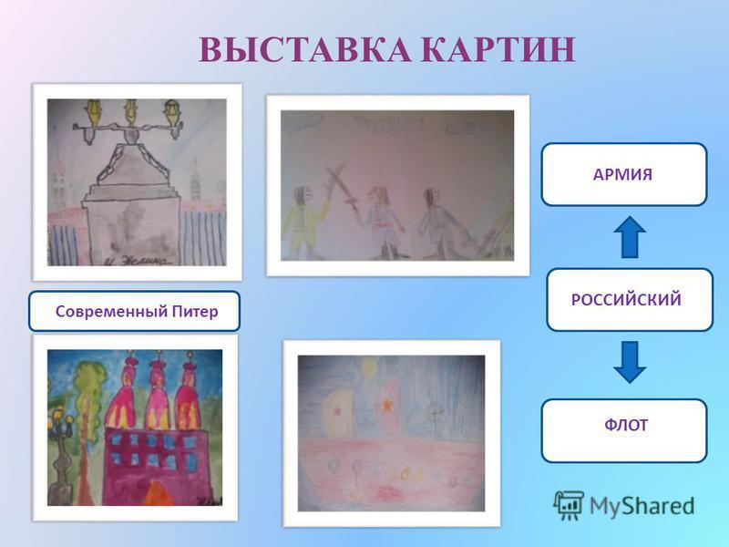 ВЫСТАВКА КАРТИН Современный Питер АРМИЯ ФЛОТ РОССИЙСКИЙ