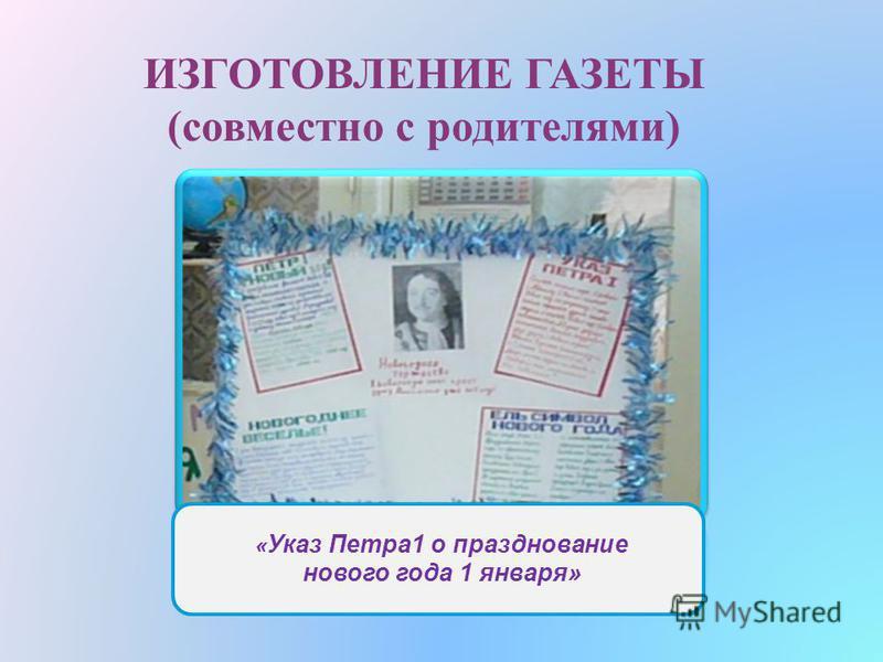 ИЗГОТОВЛЕНИЕ ГАЗЕТЫ (совместно с родителями) « Указ Петра 1 о празднование нового года 1 января»