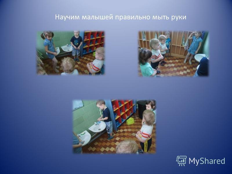Научим малышей правильно мыть руки