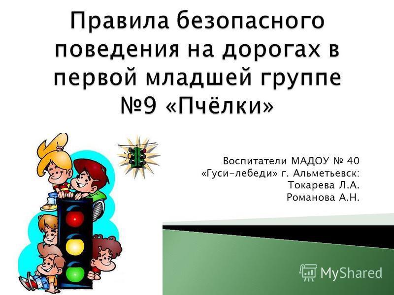 Воспитатели МАДОУ 40 «Гуси-лебеди» г. Альметьевск: Токарева Л.А. Романова А.Н.