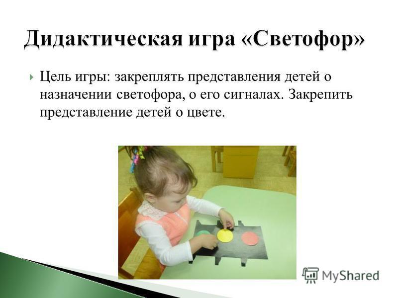 Цель игры: закреплять представления детей о назначении светофора, о его сигналах. Закрепить представление детей о цвете.