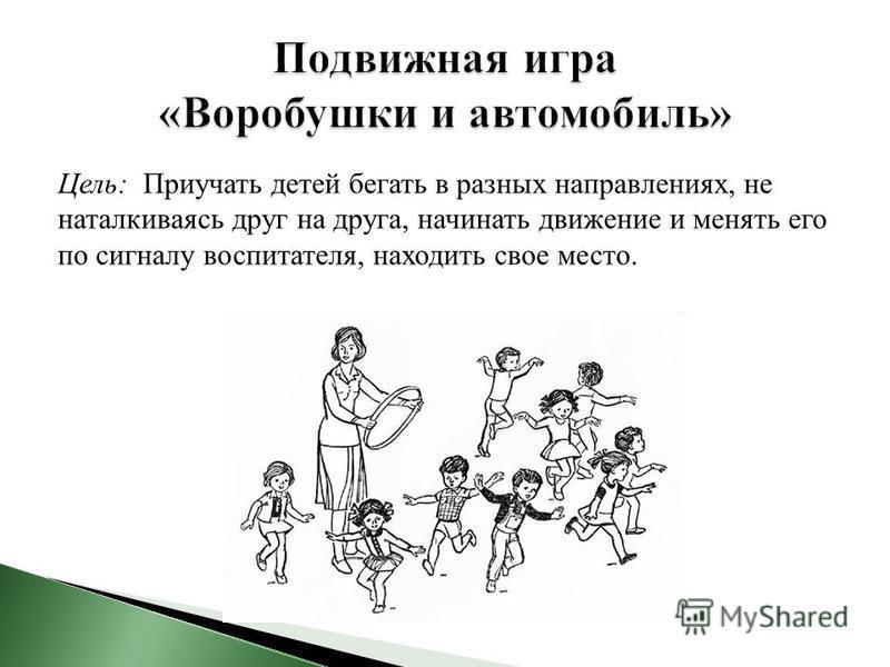 Цель: Приучать детей бегать в разных направлениях, не наталкиваясь друг на друга, начинать движение и менять его по сигналу воспитателя, находить свое место.