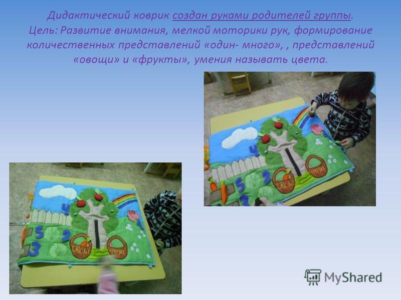 Дидактический коврик создан руками родителей группы. Цель: Развитие внимания, мелкой моторики рук, формирование количественных представлений «один- много»,, представлений «овощи» и «фрукты», умения называть цвета.