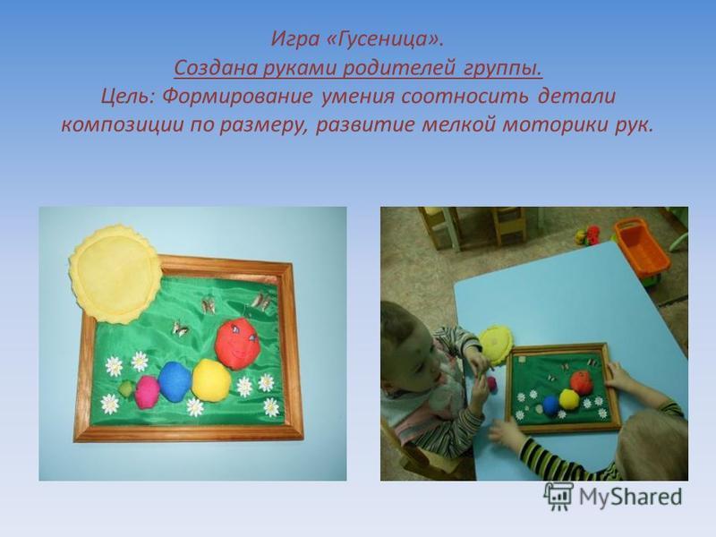 Игра «Гусеница». Создана руками родителей группы. Цель: Формирование умения соотносить детали композиции по размеру, развитие мелкой моторики рук.