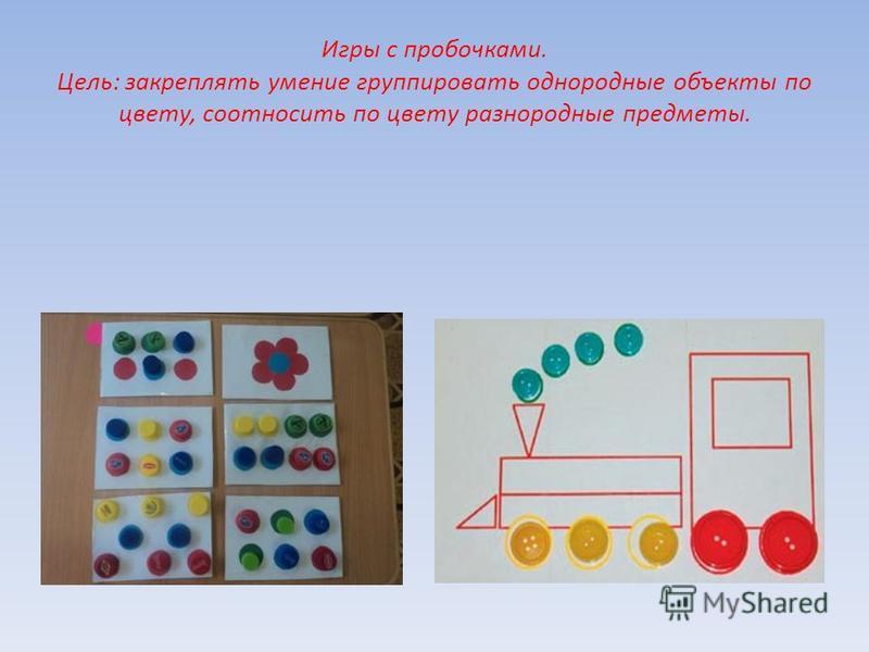 Игры с пробочками. Цель: закреплять умение группировать однородные объекты по цвету, соотносить по цвету разнородные предметы.