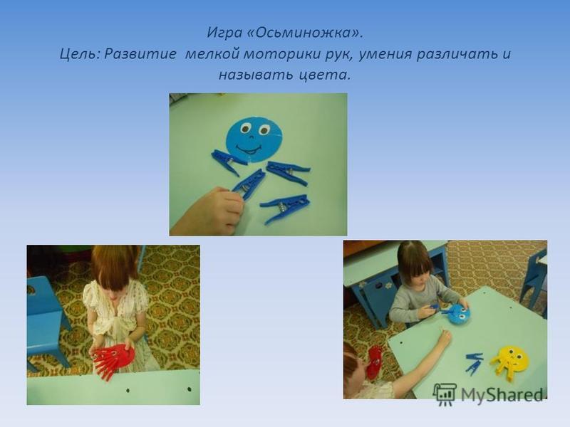 Игра «Осьминожка». Цель: Развитие мелкой моторики рук, умения различать и называть цвета.