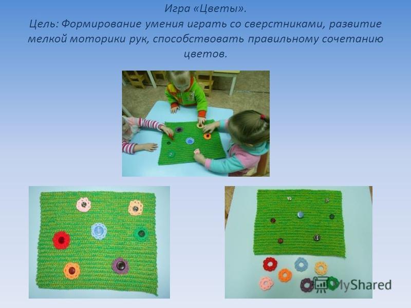 Игра «Цветы». Цель: Формирование умения играть со сверстниками, развитие мелкой моторики рук, способствовать правильному сочетанию цветов.