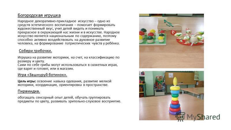 Богородская игрушка Народное декоративно-прикладное искусство – одно из средств эстетического воспитания – помогает формировать художественный вкус, учит детей видеть и понимать прекрасное в окружающей нас жизни и в искусстве. Народное искусство явля