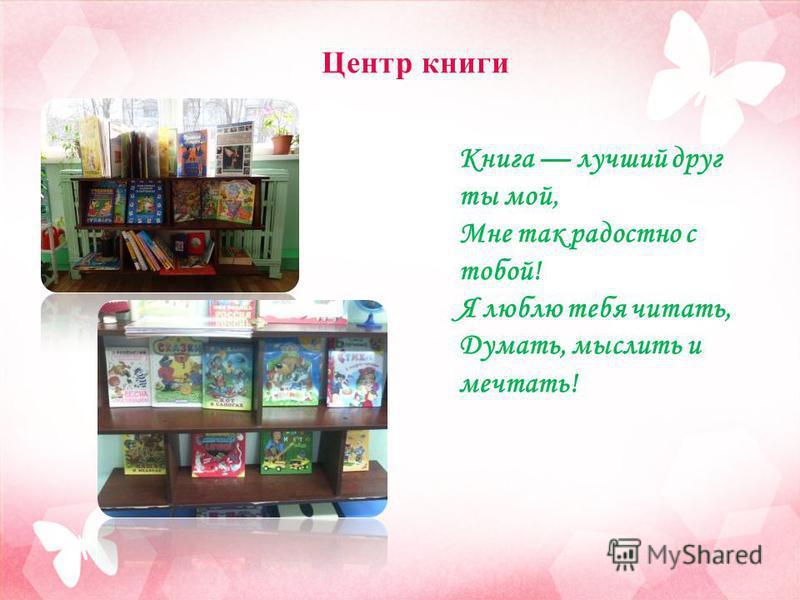 Центр книги Книга лучший друг ты мой, Мне так радостно с тобой! Я люблю тебя читать, Думать, мыслить и мечтать!