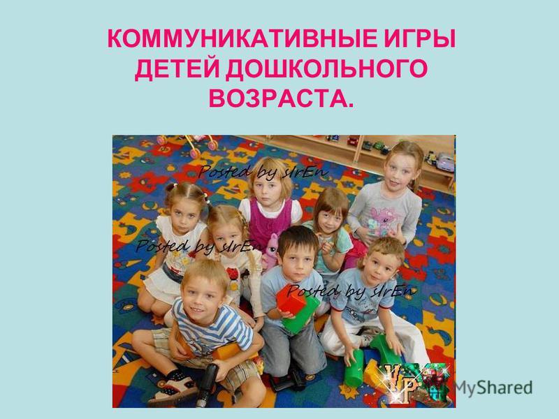 Скачать о коммуникативные игры для дошкольников