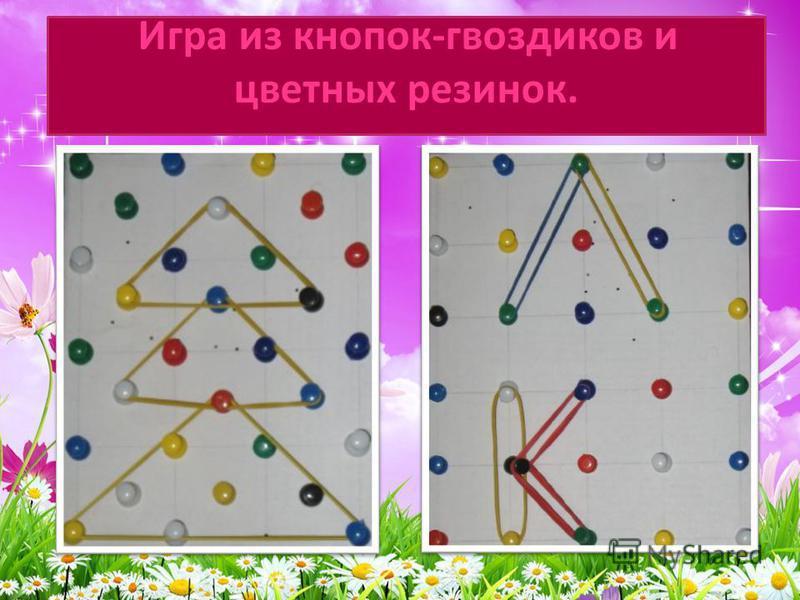 Игра из кнопок-гвоздиков и цветных резинок.