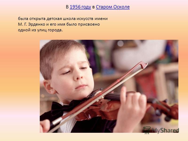 В 1956 году в Старом Осколе 1956 году Старом Осколе была открыта детская школа искусств имени М. Г. Эрденко и его имя было присвоено одной из улиц города.