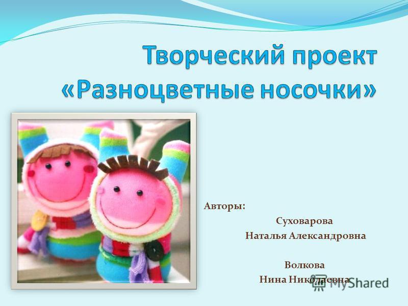 Авторы: Суховарова Наталья Александровна Волкова Нина Николаевна