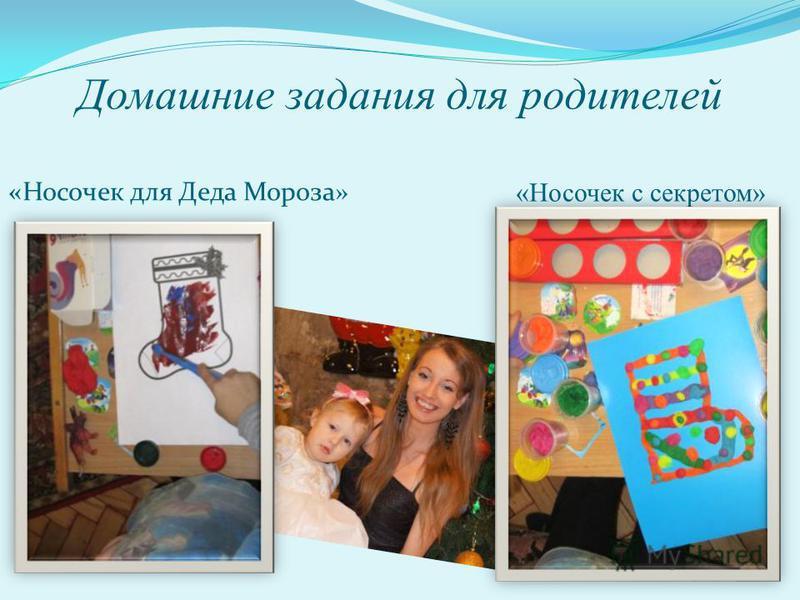 Домашние задания для родителей «Носочек для Деда Мороза» «Носочек с секретом»