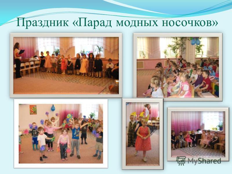 Праздник «Парад модных носочков»